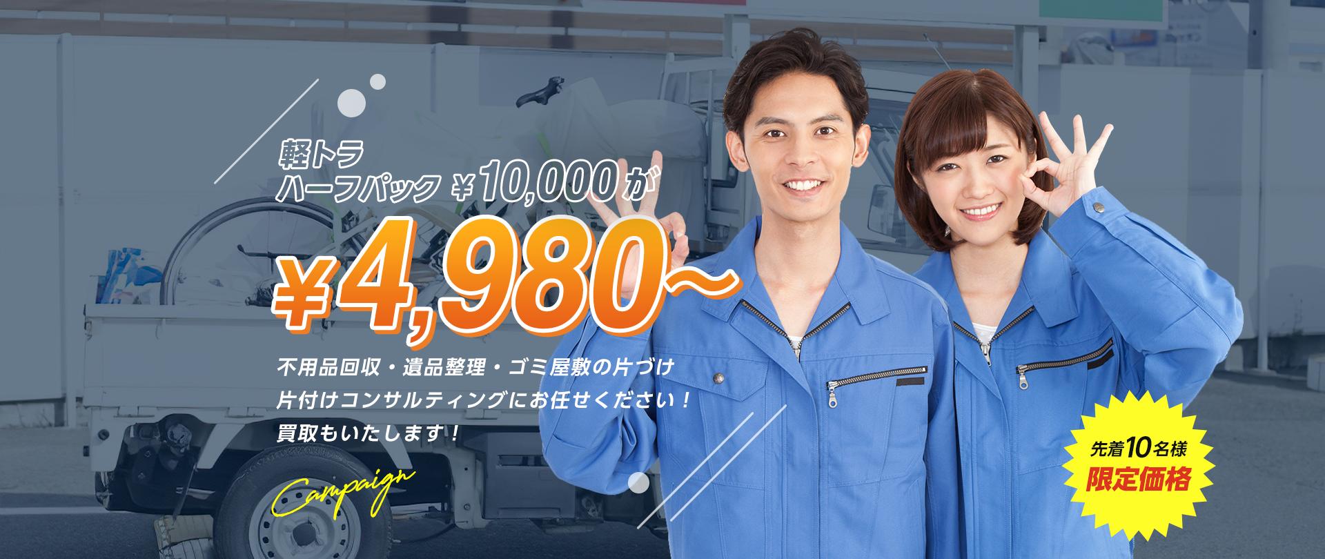 先着10名様 限定価格 軽トラ ハーフパックが¥10,000が¥4,980~ 不用品回収・遺品整理・ゴミ屋敷の片づけ 片付けコンサルティングにお任せください!買取もいたします!